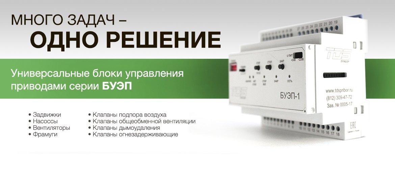 Мультисистемные блоки управления приводами БУЭП-НВ и БУЭП-3