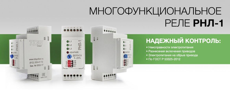 Реле контроля фаз, напряжения и линии питания привода