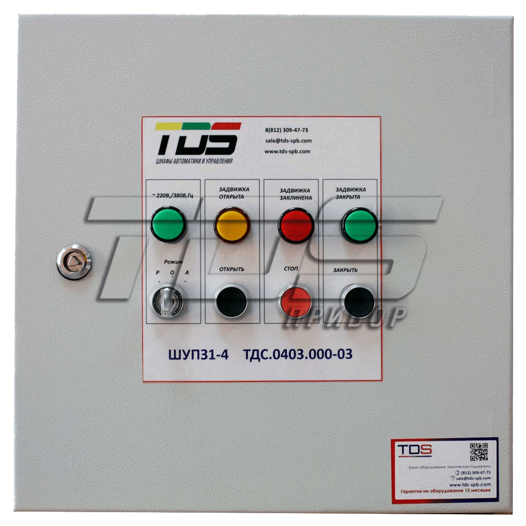 Шкаф управления задвижкой ШУПЗ1-2(IP54)