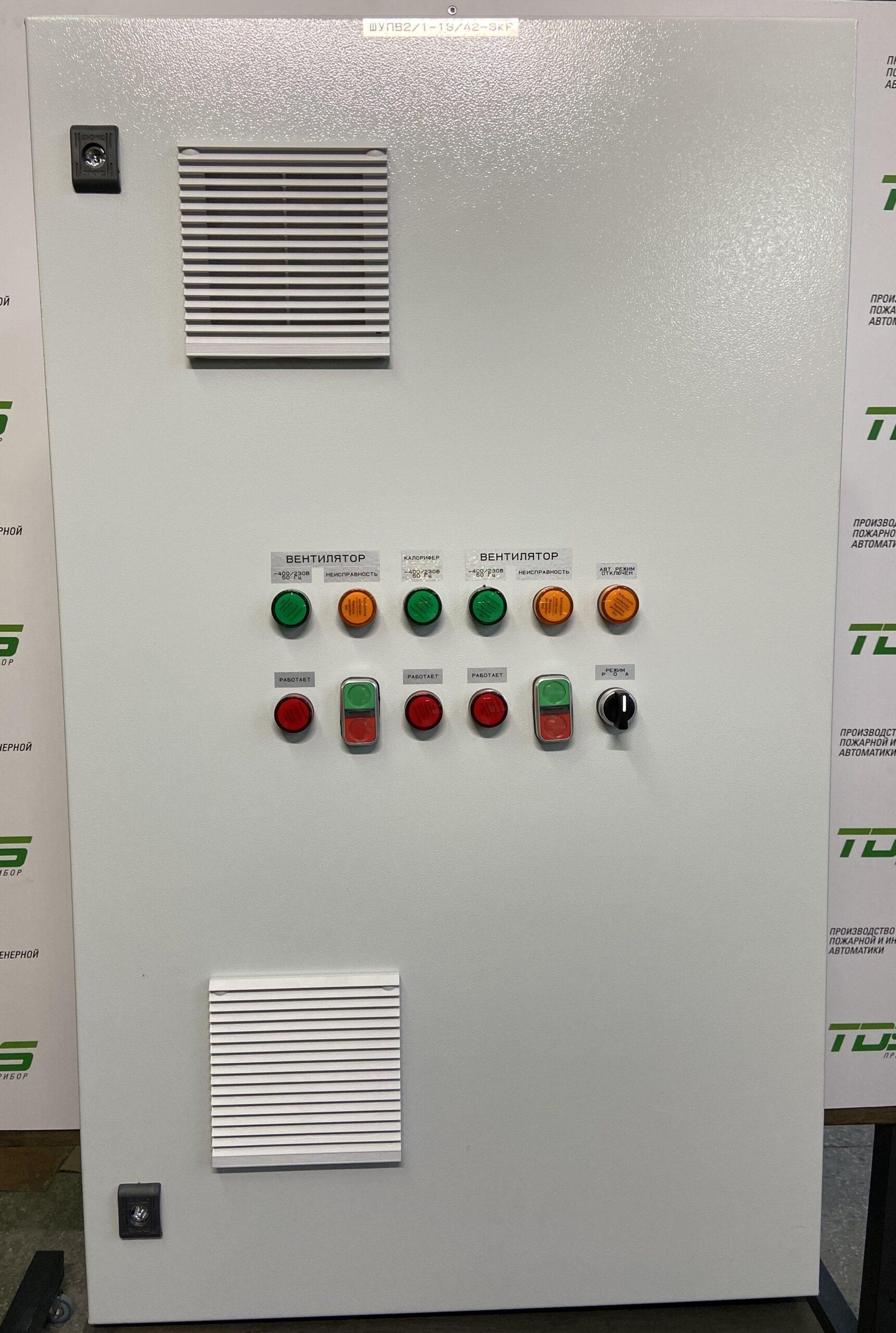 Шкаф управления двумя вентиляторами и электрокалорифером для зон МГН ШУПВ2/1-2/2-ЭК (IP54)